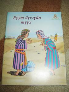 Mongolian Ruth / Mongolian Bible Story Book for Children