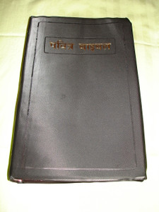 Hindi Bible Old Version Re-edited / 2011 Print with Maps