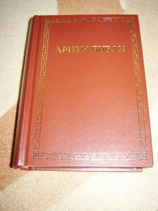 Mongolian Bible / Beautiful Brown Hardcover Mongol Ariun Bibli