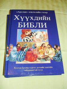 Mongolian Children's Bible / The Lion Children's Bible