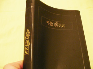 Assamese Holy Bible / Old Version Reference Edition 2011 Print with Maps