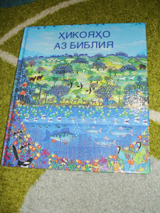 Tajik Colorful Children's Bible / Bible stories for children with colored illustrations / Tajikistan