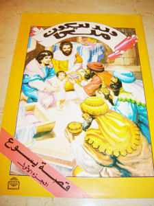Arabic The Early Life of Jesus / Arabic Bible Comic Book - Arabic Language Edition