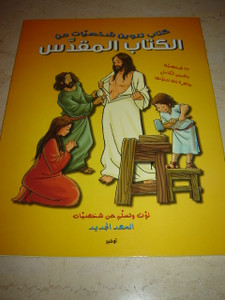 Arabic Bible Colouring Book for Children- NEW Testament / Coloring Book for Arabic Speaking Christian Children