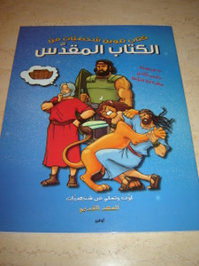 Arabic Bible Colouring Book for Children - Old Testament