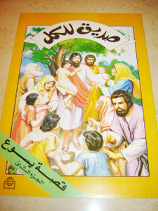 Arabic The Life of Jesus / Arabic Bible Comic Book - Arabic Language Edition