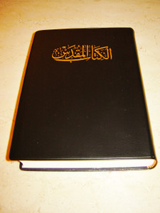 Arabic Bible Black PVC Cover Small size / New Van Dyck 2011 Print NVD12 Series