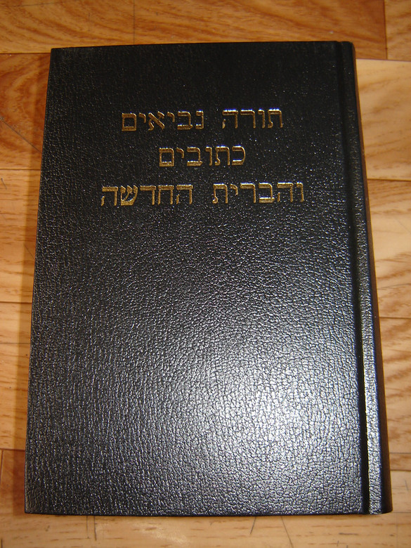 Hebrew Bible Old Testament And New By Trinitarian