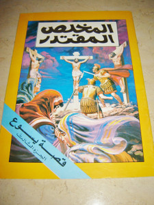 Arabic The Crucifixion of Jesus / Arabic Bible Comic Book - Arabic Language Edition / Life of Jesus 3rd part