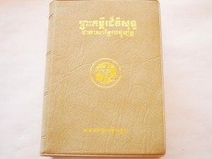 Khmer Bible / The Holy Bible in Khmer Standard Version