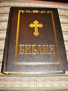 Bulgarian Orthodox Bible / Luxury Leather Bound with Golden Edges Huge 073DC Size  Color Maps, Supplements / Reference Family Bible