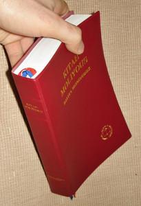Bible in Banggai Language / Balita Monondok / Kitab Moliyous doi Silingan Banggai Mobiasa-biasa / Indonesia