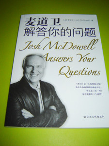 Josh McDowell Answers Your Questions / Chinese Language Version / Simplified Chinese