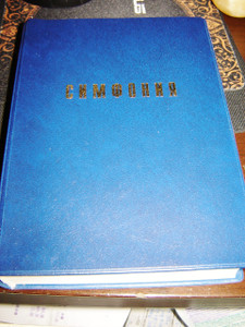 Concordance to the Russian Bible  / Old and New Testament / SIMFONIA 7th Edition