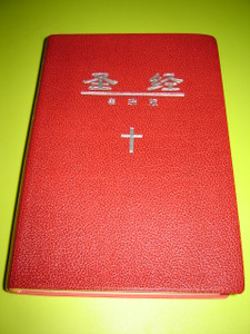 Chinese Bible with Cross / Reference Bible with Section headings