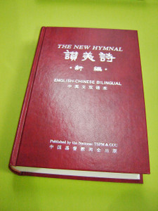 The New Hymnal / English - Chinese Bilingual Hymnal by the National TSPM & CCC / 400 Biligual Hymns