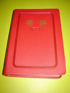 Chinese Bible with Thumb Index / Beautiful Chinese Bible with Section headings