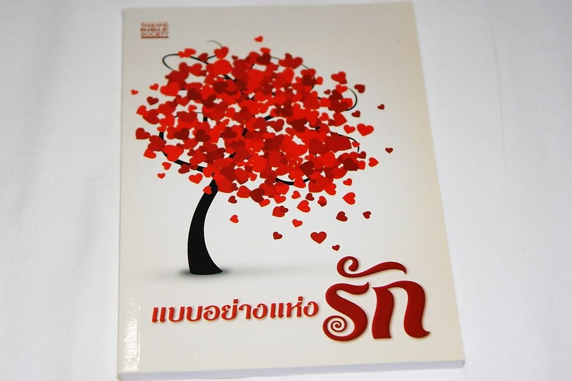 The Gospel Of John In Thai Language