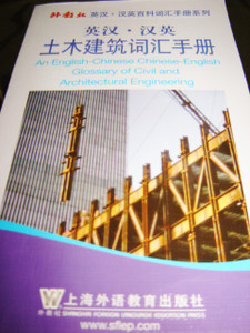 An English - Chinese / Chinese - English Glossary of Civil and Architectural Engineering / Dictionary