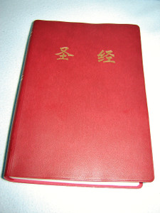 Chinese Bible / Burgundy PVC Cover / Simplified Characters / 2011 Print 126 X 185