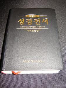 Large Print Korean Bible / Korean Revised Version / H62EB