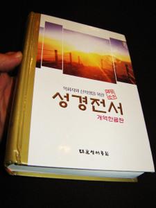 The KRV Korean Revised Version Study Bible / Large Print Korean Bible / HG077E