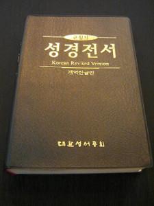 Large Print Korean Holy Bible / H72EB / Korean Revised Version