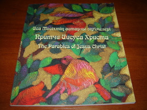 The Parables of Jesus Christ / Triglot Edition Russian - Kazakh - English