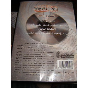 Arabic Bible / Old and New Testament MP3 format / 2 MP3 Disc / Arabic Languag...