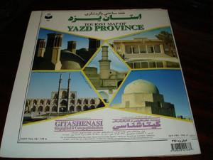 Yazd Province Map Iran - Persian and English - Scale 1:1,000,000 [Paperback]