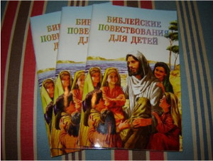 Bible Stories in Russian for Children [Paperback] by Bible Society