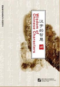 Wisdom of Chinese Charactors [DVD] (2008) Shi, Dingguo; Luo, Weidong