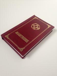 Serbian Language Svetog Save Ortodox Pravoslavni Molitvanik Prayerbook