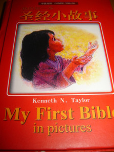 My First BIBLE in Pictures (Chinese/English) [Hardcover] by Kenneth N. Taylor
