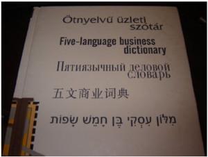 Five Language Business Dictionary / English - Chinese - Russian - Hebrew - Hu...