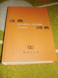 Chinese-Russian Dictionary (Revised) [Hardcover]