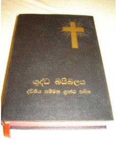 Sinhala Bible / New Revised Sinhala Version / Sinhalese The Holy Bible with D...
