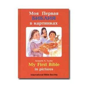 Russian / English Hardcover Children's Bible / Bilingual Children's Picture Bible