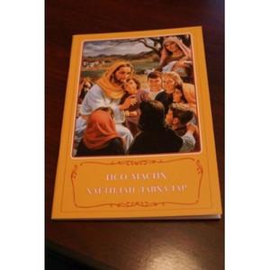 Tajik Stories about Jesus