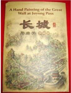 A Hand Painting of the Great Wall at Juyong Pass
