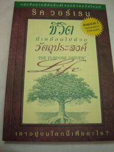 THAI Language Purpose-driven Life: What on Earth Am I Here For? [Paperback] 1