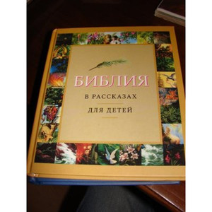 Bible for Children Russian Pictorial [Hardcover] by Russian Bible Society