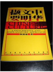 CHINESE CULTURE / A DESCRIPTIVE AND EXPLANATORY APPROACH / English - Chinese ...