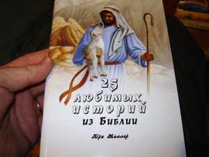 25 Favorite Stories in Russian Language from the Bible / 25 Lubimih Istoria
