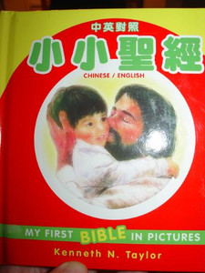 My First Bible in Pictures (Chinese/English Bilingual Version) [Hardcover] 1