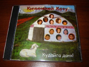 Kyrgyz Christian Children's Songs / 18 lively Christian songs for children th...