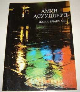 Ultimate Questions - Mongolian - John Blanchard - Bible Answers [Paperback]