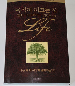 The Purpose Driven Life: What on Earth Am I Here For? (Korean Translation)