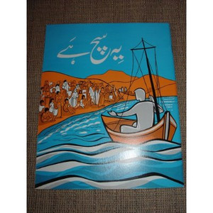 Urdu Children's Bible (Pakistan) [Paperback] by Pakistani Bible Society