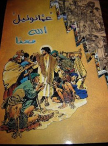Arabic Children's Comics Book about the Life of Jesus / Immanuel - God is with us / Great gift for Arabic speakingt children
